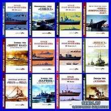 Морская коллекция № 1 - 12, 2004 год (PDF)