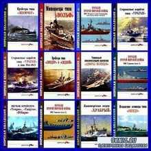 Морская коллекция № 1 - 12, 2005 год (PDF)