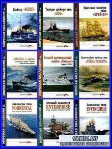 Морская коллекция № 1 - 9, 2006 год (PDF)
