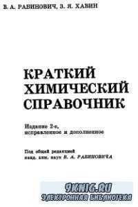 Краткий химический справочник