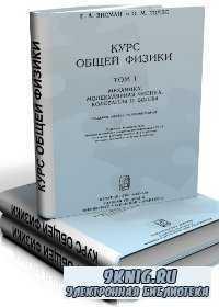 Курс общей физики. Механика и молекулярная физика