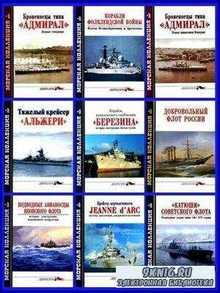 Морская коллекция № 1 - 9, 2007 год (PDF)