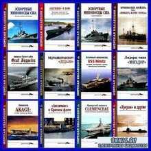 Морская коллекция № 1 - 12, 2008 год (PDF)