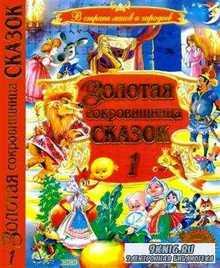 Золотая сокровищница сказок – 1 (2001) PDF