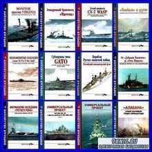 Морская коллекция № 1 - 12, 2009 год (PDF)