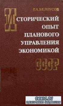 Исторический опыт планового управления экономикой СССР (Изд. 2-е)