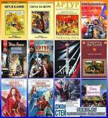 Сборник книг о Короле Артуре (1938 - 2010) FB2, PDF, DOC, RTF