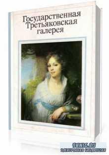 И. Федотова-Давыдова - Государственная Третьяковская галерея
