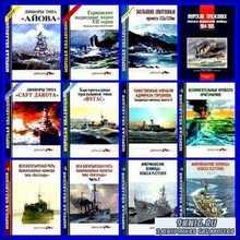 Морская коллекция – специальные и дополнительные выпуски (2003 – 2011) PDF