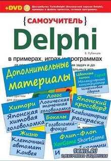 Delphi в примерах, играх и программах: Дополнительные материалы