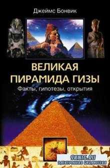 Великая пирамида Гизы. Факты, гипотезы, открытия