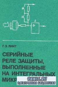 Серийные реле защиты, выполненные на интегральных микросхемах