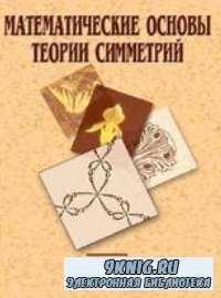 Математические основы теории симметрии
