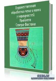 Л.В. Андреева - Художественная обработка меха и кожи у народностей Крайнего ...