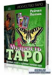 Рейчел Поллак - Мудрость Таро. Духовные учения и глубинные значения карт