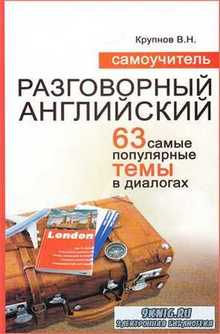 В.Н. Крупнов - Самоучитель. Разговорный английский. 63 самые популярные тем ...