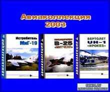 Авиаколлекция № 1 - 3, 2003 год (PDF)