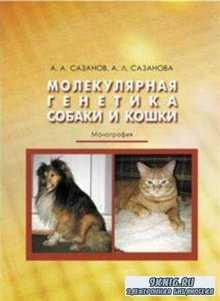 Молекулярная генетика собаки и кошки