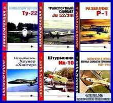 Авиаколлекция № 1 - 6, 2004 год (PDF)