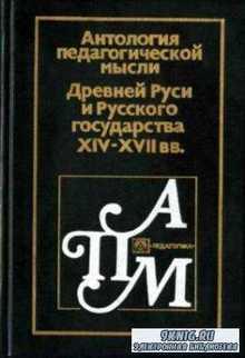 Антология педагогической мысли Древней Руси и Русского государства XIV-XVII ...