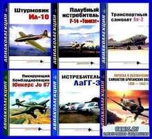 Авиаколлекция № 1 - 6, 2005 год (PDF)