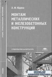Монтаж металлических и железобетонных конструкций