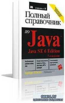 Герберт Шилдт - Полный справочник по Java SE6
