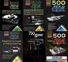 500 схем для радиолюбителей ( 8 томов)