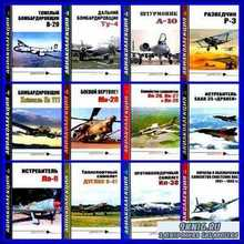Авиаколлекция № 1 - 12, 2008 год (PDF)