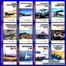 Авиаколлекция № 1 - 12, 2009 год (PDF)