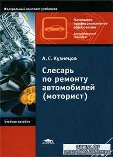 А.С. Кузнецов - Слесарь по ремонту автомобилей (моторист)