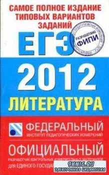 Самое полное издание типовых вариантов заданий ЕГЭ 2012. Литература