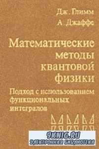 Математические методы квантовой физики