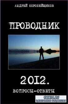 Проводник. 2012. Вопросы-ответы