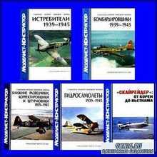 Авиаколлекция. Спецвыпуски (2002 – 2003) PDF