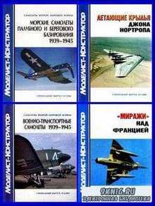 Авиаколлекция. Спецвыпуски (2004) PDF