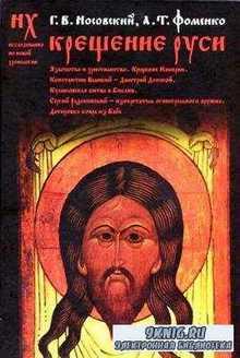 А.Т.Фоменко, Г.В.Носовский. Крещение Руси (2006) PDF