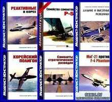 Авиаколлекция. Спецвыпуски (2005 - 2006) PDF