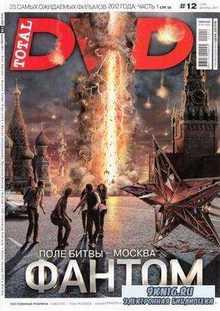 Total DVD №12 (129)  (декабрь 2011) Россия