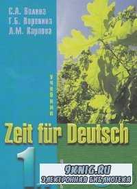 Zeit fur Deutsch 1.1 / Время немецкому часть 1.1