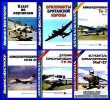 Авиаколлекция. Спецвыпуски (2007 - 2009) PDF