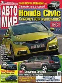 Автомир №48 (ноябрь 2011) Россия