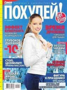 Похудей №11 (36)  (ноябрь 2011) Россия