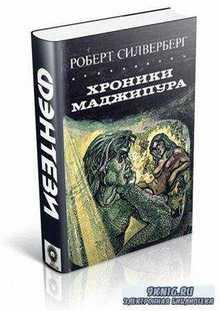 Силверберг Роберт - Хроники Маджипура (1982)