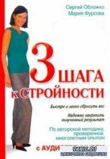 Три шага к стройности