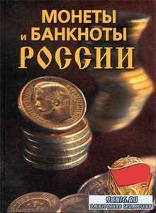 Н В. Прохорова - Монеты и банкноты России