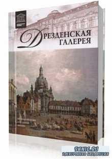 А. Барагамян - Дрезденская галерея (Дрезден)