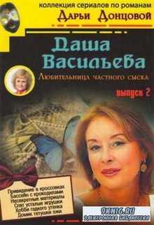 Дарья Донцова - Даша Васильева