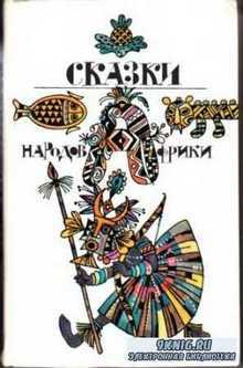 Л.В. Ханбеков - Сказки народов Африки