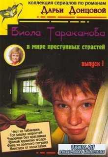 Дарья Донцова - Виола Тараканова (2007-2011 / FB2)